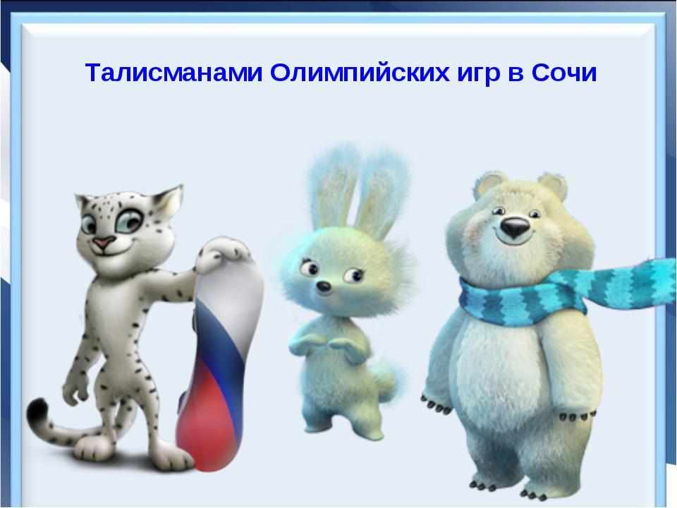Талисманами Олимпийских игр в Сочи