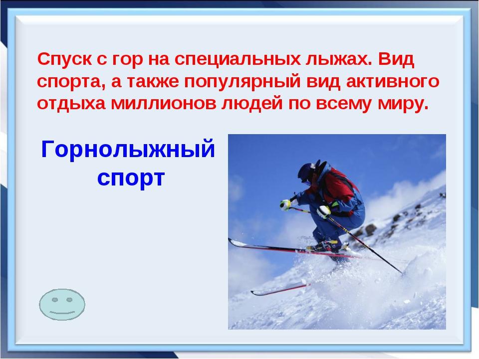 Спуск с гор на специальных лыжах. Вид спорта, а также популярный вид активног...