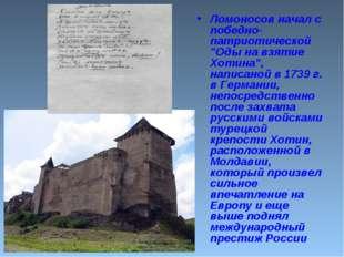 """Ломоносов начал с победно-патриотической """"Оды на взятие Хотина"""", написаной в"""