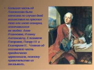 Большая часть од Ломоносова была написана по случаю дней восшествия на престо