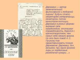 Державин — автор замечательной философской и любовной лирики/ Будучи статс-се