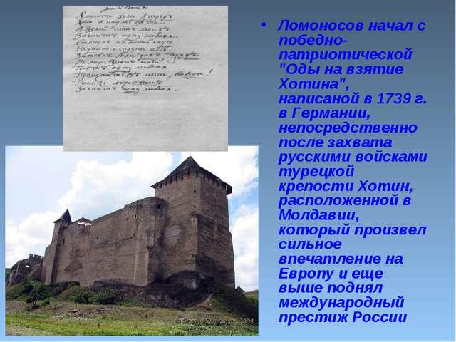 """Ломоносов начал с победно-патриотической """"Оды на взятие Хотина"""", написаной в..."""