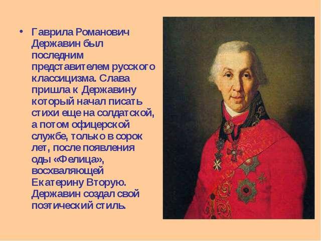 Гаврила Романович Державин был последним представителем русского классицизма....