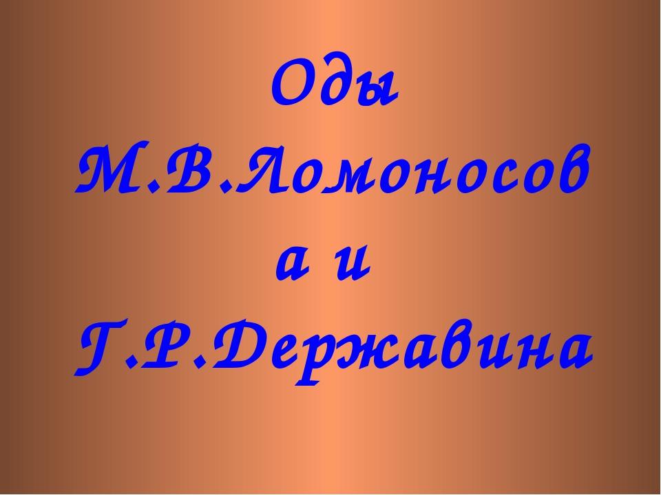 Оды М.В.Ломоносова и Г.Р.Державина