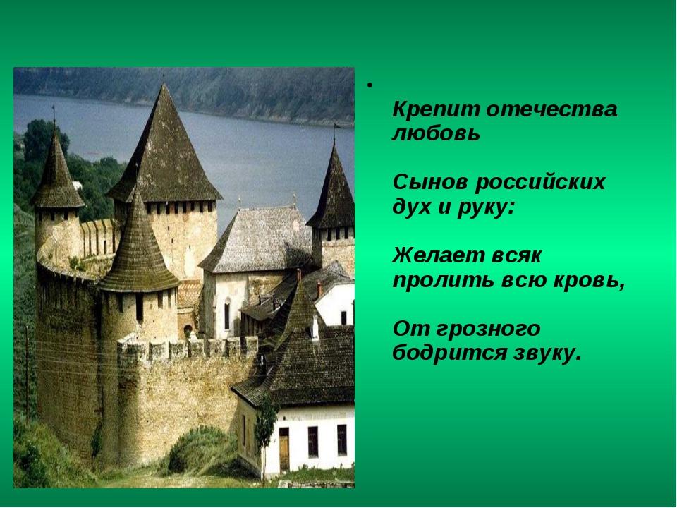 Крепит отечества любовь Сынов российских дух и руку: Желает всяк пролить всю...