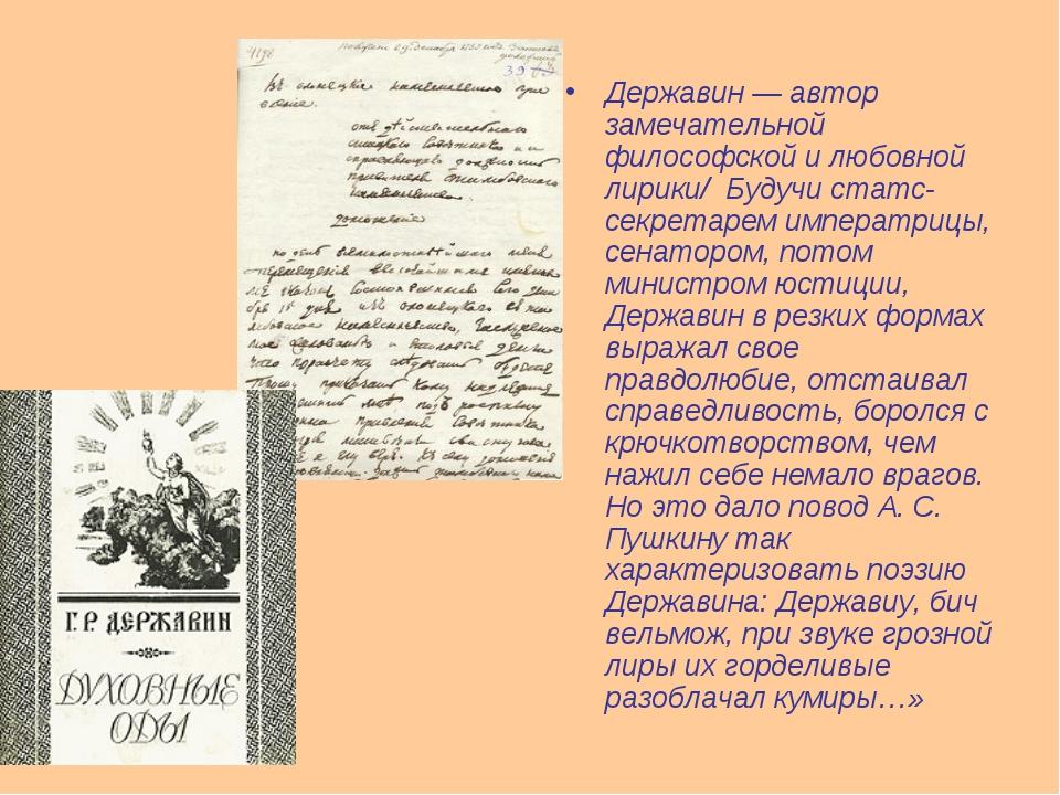 Державин — автор замечательной философской и любовной лирики/ Будучи статс-се...