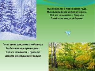 Мы любим лес в любое время года. Мы слышим речек медленную речь. Всё это назы