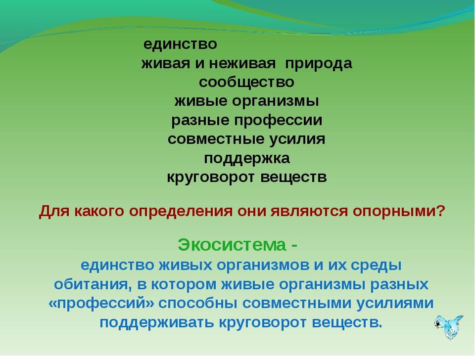 Для какого определения они являются опорными? Экосистема - единство живая и н...