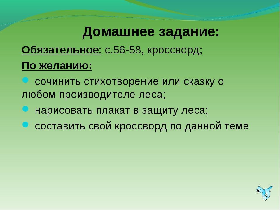Домашнее задание: Обязательное: с.56-58, кроссворд; По желанию: сочинить стих...