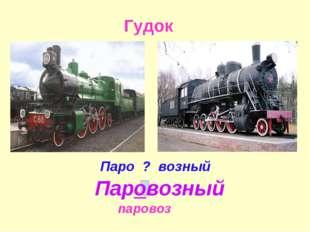 Паро ? возный паровоз Гудок Паровозный