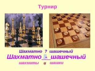 Турнир Шахматно ? шашечный шахматы шашки Шахматно - шашечный и