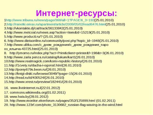 Интернет-ресурсы: 1http://www.tribuna.ru/news/page/368/all=1?PAGEN_3=192(25.0...