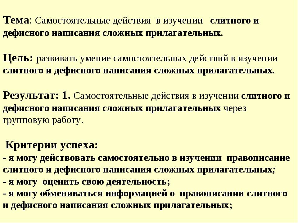 Тема: Самостоятельные действия в изучении слитного и дефисного написания сло...