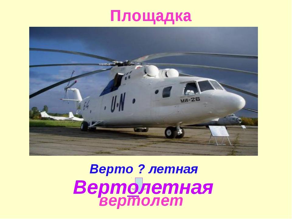 Площадка вертолет Вертолетная Верто ? летная