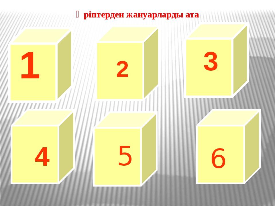 А С Ш И Ж Қ 3 4 5 6 2 Әріптерден жануарларды ата 1