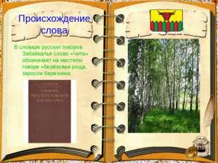 Происхождение слова В словаре русских говоров Забайкалья слово «Чита» обознач