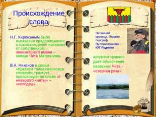 Происхождение слова Н.Г. Кирюхиным было высказано предположение о происхожден