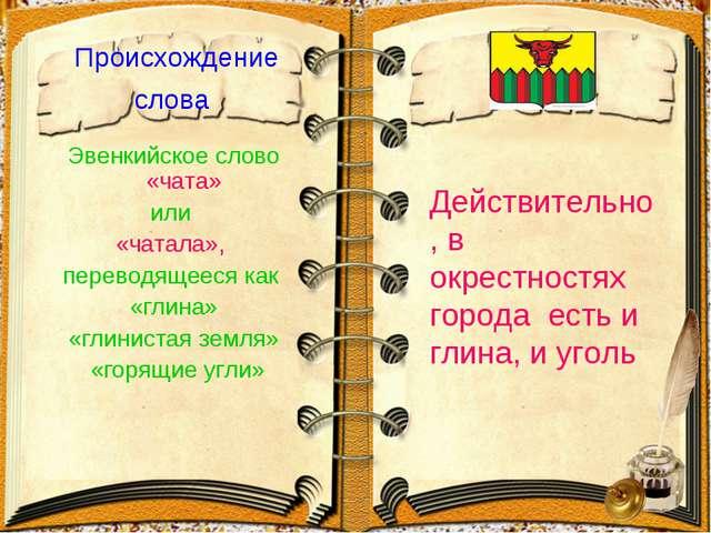 Происхождение слова Эвенкийское слово «чата» или «чатала», переводящееся как...