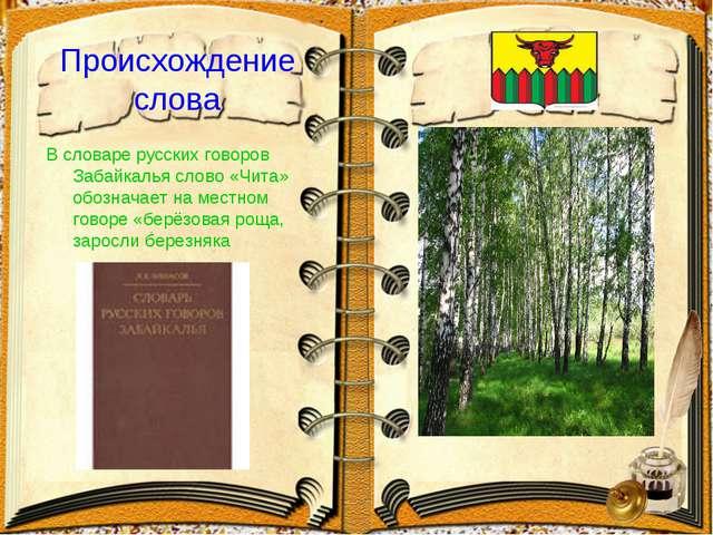 Происхождение слова В словаре русских говоров Забайкалья слово «Чита» обознач...