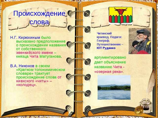 Происхождение слова Н.Г. Кирюхиным было высказано предположение о происхожден...