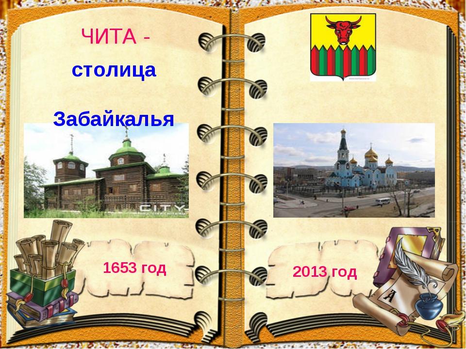1653 год 2013 год ЧИТА - столица Забайкалья