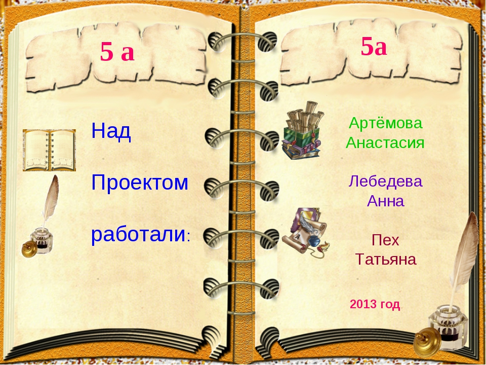 5 а 2013 год Над Проектом работали: 5а Артёмова Анастасия Лебедева Анна Пех Т...