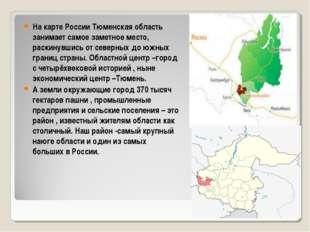 На карте России Тюменская область занимает самое заметное место, раскинувшись