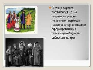В конце первого тысячелетия н.э. на территории района появляются тюркские пле
