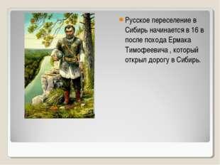 Русское переселение в Сибирь начинается в 16 в после похода Ермака Тимофеевич