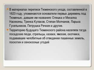 В материалах переписи Тюменского уезда, составленной в 1623 году, упоминаются
