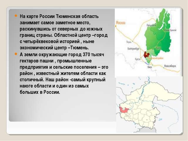 На карте России Тюменская область занимает самое заметное место, раскинувшись...