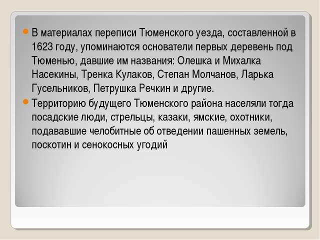 В материалах переписи Тюменского уезда, составленной в 1623 году, упоминаются...