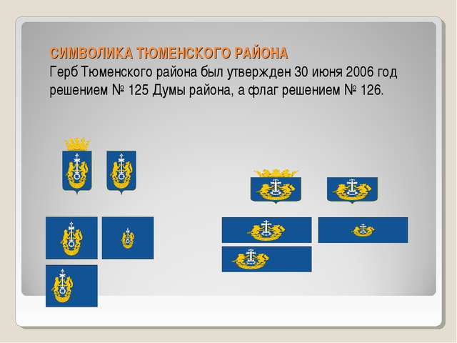 СИМВОЛИКА ТЮМЕНСКОГО РАЙОНА Герб Тюменского района был утвержден 30 июня 200...