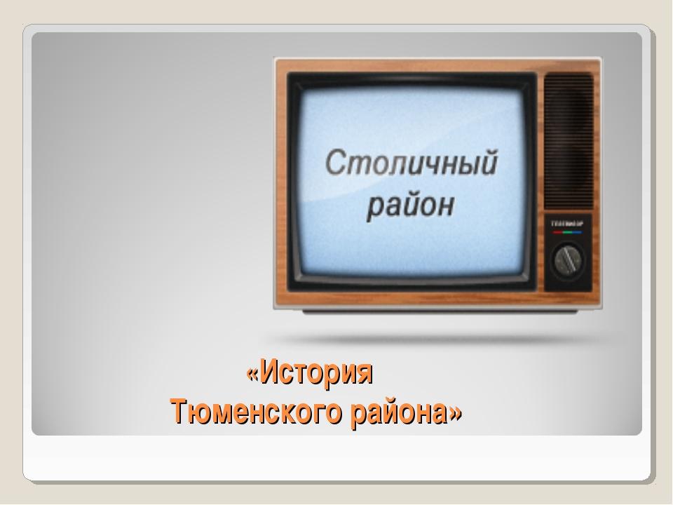 «История Тюменского района»