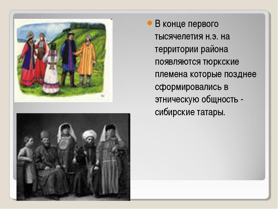 В конце первого тысячелетия н.э. на территории района появляются тюркские пле...