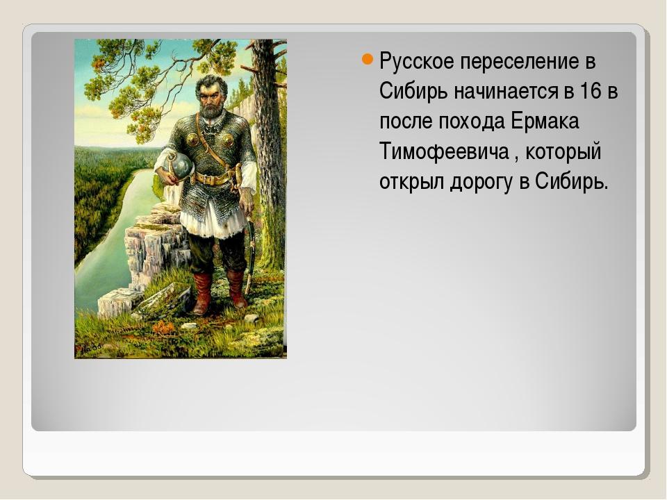 Русское переселение в Сибирь начинается в 16 в после похода Ермака Тимофеевич...