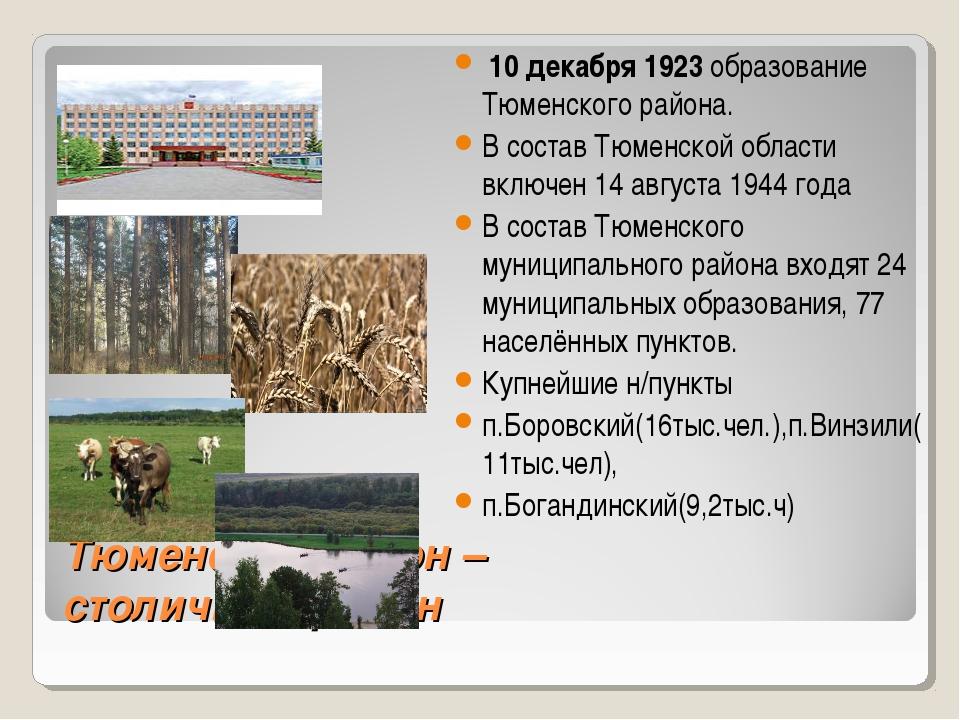 Тюменский район – столичный район 10 декабря 1923 образование Тюменского райо...