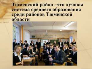 Тюменский район –это лучшая система среднего образования среди районов Тюмен