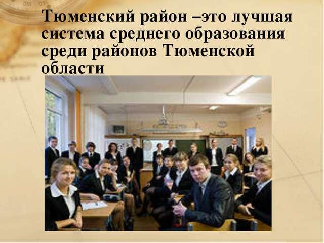 Тюменский район –это лучшая система среднего образования среди районов Тюмен...