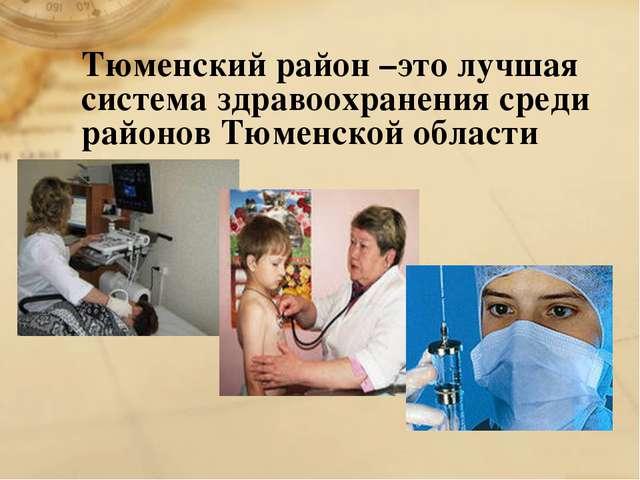 Тюменский район –это лучшая система здравоохранения среди районов Тюменской о...