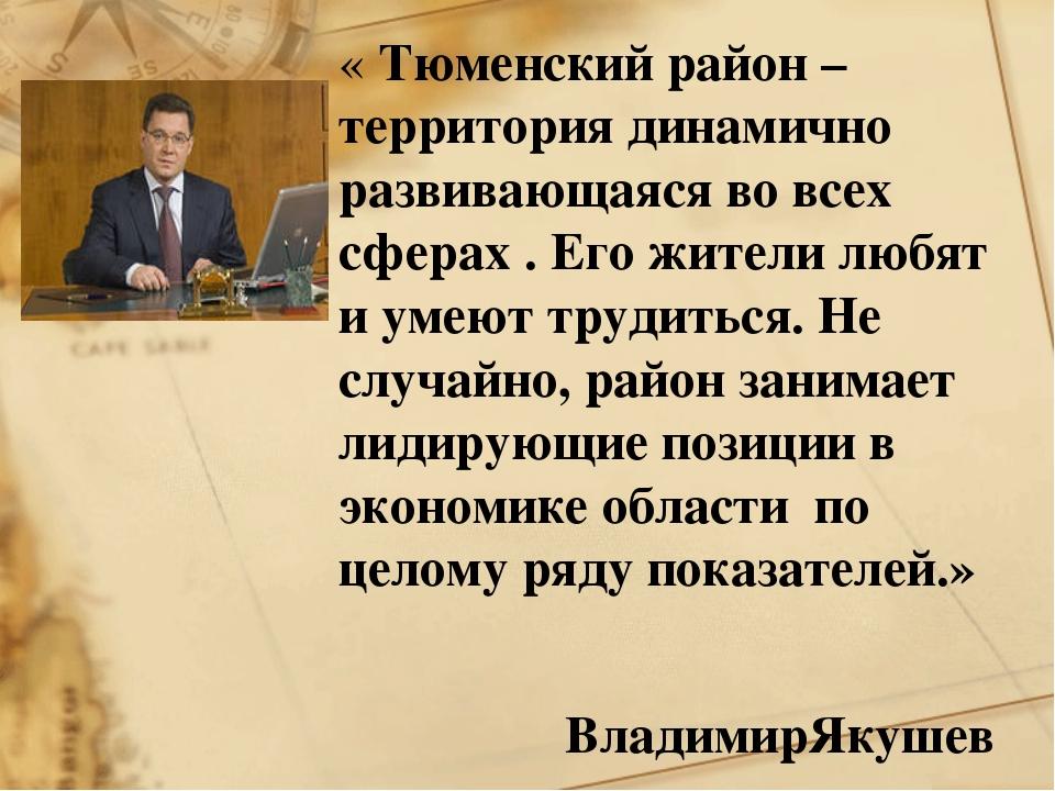 « Тюменский район – территория динамично развивающаяся во всех сферах . Его ж...