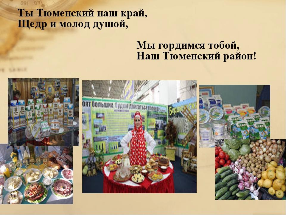 Ты Тюменский наш край, Щедр и молод душой, Мы гордимся тобой, Наш Тюменский р...