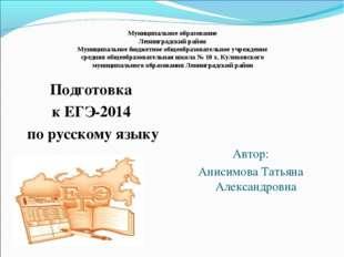 Подготовка к ЕГЭ-2014 по русскому языку Автор: Анисимова Татьяна Александровн