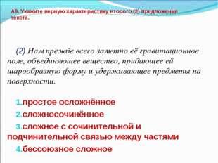 А9. Укажите верную характеристику второго (2) предложения текста.    (2) Н