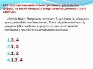 А21. В каком варианте ответа правильно указаны все цифры, на месте которых в