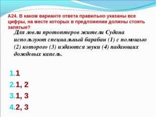 А24. В каком варианте ответа правильно указаны все цифры, на месте которых в