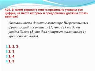 А25. В каком варианте ответа правильно указаны все цифры, на месте которых в