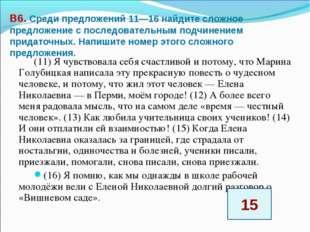 В6. Среди предложений 11—16 найдите сложное предложение с последовательным по