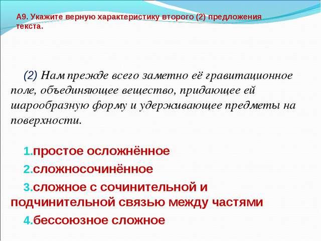 А9. Укажите верную характеристику второго (2) предложения текста.    (2) Н...
