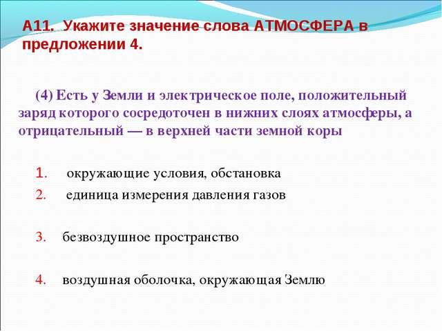 А11. Укажите значение слова АТМОСФЕРА в предложении 4.  (4) Есть у Земли и э...